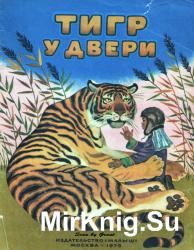Тигр у двери