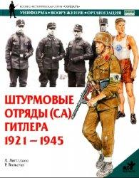 Штурмовые отряды (СА) Гитлера. 1921-1945