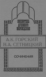 А.К. Горский, Н.А. Сетницкий. Сочинения