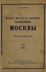 Монументальные памятники Москвы. Путеводитель