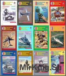 Зарубежное военное обозрение №1-12, 2005