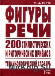 Фигуры речи: терминологический словарь. 200 стилистических и риторических п ...