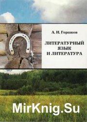 Литературный язык и литература (статьи по истории и теории литературного яз ...