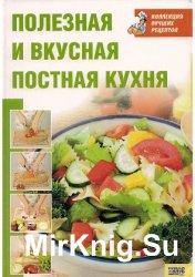 Полезная и вкусная постная кухня. Коллекция лучших рецептов