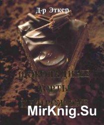 Шоколадные торты и пироженые