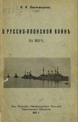 О русско-японской войне на море