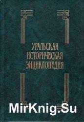 Уральская историческая энциклопедия