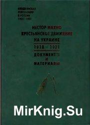 Нестор Махно. Крестьянское движение на Украине. 1918-1921 Документы и матер ...