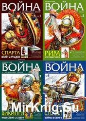 Война и знаменитые воины №№ 1-5