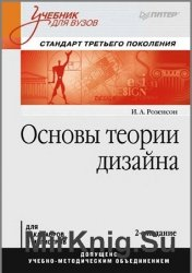 Основы теории дизайна (2013)
