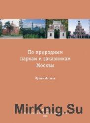 По природным паркам и заказникам Москвы