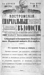 """Архив журнала """"Костромские епархиальные ведомости"""" за 1903-1904 годы (41  ..."""