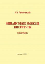 Финансовые рынки и институты. Научное издание: Монография