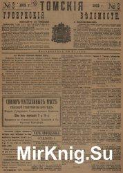 """Архив газеты """"Томские губернские ведомости"""" за 1912-1917 годы (463 номера ..."""