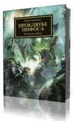 Вселенная Warhammer 40000. Проклятье Пифоса  (Аудиокнига)