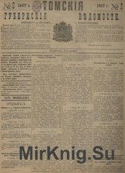 """Архив газеты """"Томские губернские ведомости"""" за 1907-1911 годы (468 номеров)"""