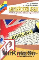 Английский язык: учебно практический справочник