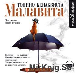 Малавита (аудиокнига)