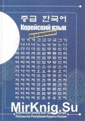 Корейский язык. Курс для продолжающих (Книга + аудио)