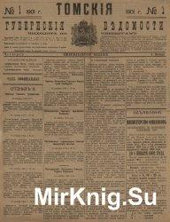 """Архив газеты """"Томские губернские ведомости"""" за 1901-1906 годы (355 номеро ..."""