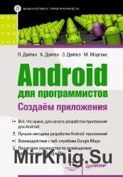 Android для программистов. Создаем приложения