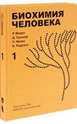 Биохимия человека (в 2 томах)