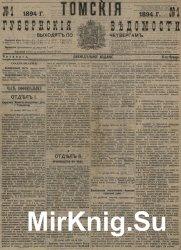 """Архив газеты """"Томские губернские ведомости"""" за 1894-1900 годы (358 номеро ..."""