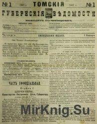 """Архив газеты """"Томские губернские ведомости"""" за 1887-1893 годы (359 номеро ..."""