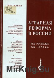 Аграрная реформа в России на рубеже XX - XXI вв