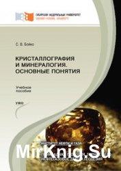 Кристаллография и минералогия. Основные понятия