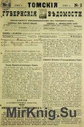 """Архив газеты """"Томские губернские ведомости"""" за 1883-1886 годы (204 номера ..."""