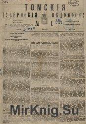 """Архив газеты """"Томские губернские ведомости"""" за 1878-1882 годы (249 номеро ..."""