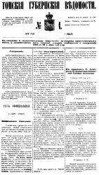 """Архив газеты """"Томские губернские ведомости"""" за 1871-1877 годы (352 номера ..."""