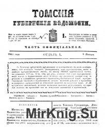 """Архив газеты """"Томские губернские ведомости"""" за 1865-1870 годы (298 номеро ..."""