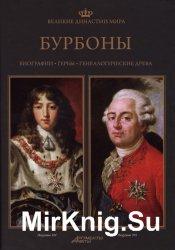 Великие династии мира. Бурбоны