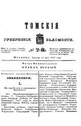 """Архив газеты """"Томские губернские ведомости"""" за 1857-1864 годы (374 номера ..."""