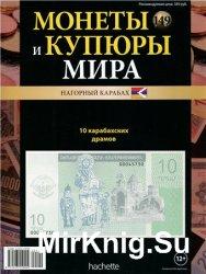 Монеты и купюры мира №-149