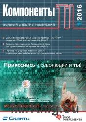 Компоненты TI №1 2016