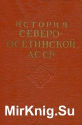 История Северо-Осетинской АССР. Советский период