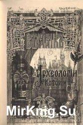 Вестник археологии и истории.Выпуски 1-5
