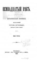 Осмнадцатый век. Исторический сборник. Книга 3
