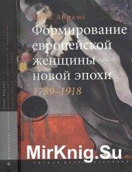 Формирование европейской женщины новой эпохи. 1789-1918 гг.