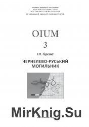 OIUM № 3. Чернелево-Руський могильник