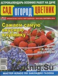 Сад Огород Цветник №9 2016