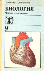 Биология. Человек и его здоровье. Учебник для 9 класса общеобразовательных  ...
