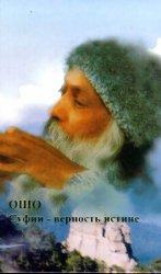 Суфии - верность истине
