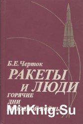 Ракеты и люди. Горячие дни холодной войны. В 4-х томах. Книга 3