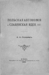 Польская автономия и славянская идея
