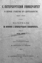 С.-Петербургский университет в первое столетие его деятельности 1819-1919.  ...