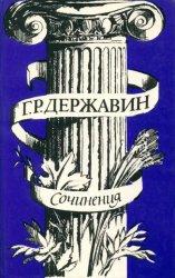 Державин Г. Сочинения